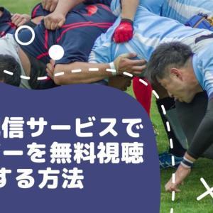 【ダゾーン・J SPORTS】動画配信サービスでラグビーを無料視聴する方法