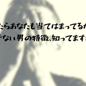モテない男の特徴は決まっている!知らないと一生非モテです