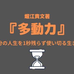 『多動力』(堀江貴文著)が5分でわかる要約と書評・感想