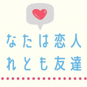 【恋愛工学】絶対にしてはいけないフレンドシップ戦略