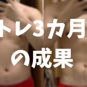 自重筋トレ3か月での体の変化!3か月で体は変わる!