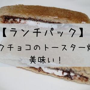 【ランチパック】ダークチョコのトースター焼きが美味過ぎてとろける