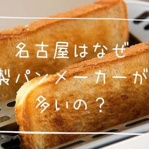 名古屋に製パンメーカーが多いのは、なぜ?