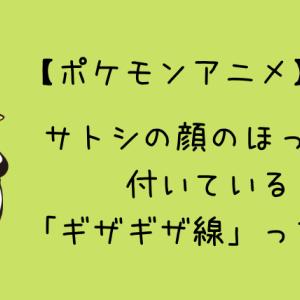 ポケモンアニメ|サトシの顔についているほっぺのギザギザ線は?