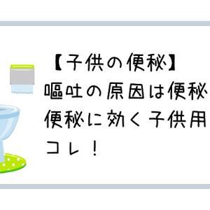 【子供の便秘】嘔吐の原因は便秘。便秘に効く子供用の薬はコレ!