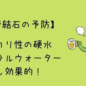 【尿管結石の予防】アルカリ性の硬水ミネラルウォーターが効果的!