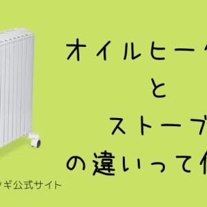 オイルヒーターとストーブの違いって何?