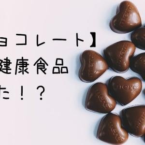 チョコレートは健康食品だった!