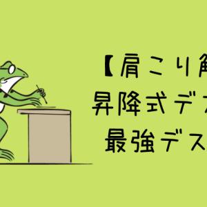 肩こり解消の秘訣は、昇降式デスク!!