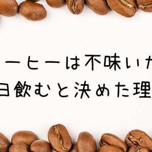 コーヒーは不味いが優秀すぎる健康食品だから毎日飲むと決めた!