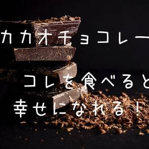 高カカオチョコレート食べ比べ。コレを食べると幸せになれる!?