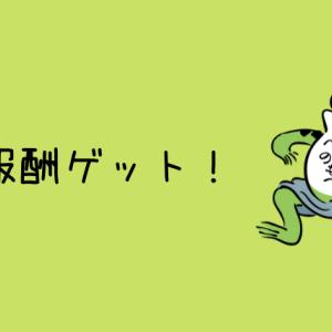 ブログ運営|初めての紹介料ゲット!⇒7円