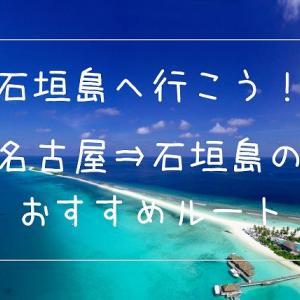 名古屋から沖縄の石垣島への行き方|最もお得な行き方はコレ!