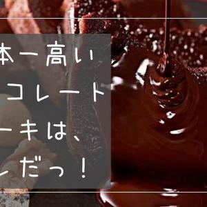 死ぬまでに一度は食べたい。日本一高いチョコレートケーキ!