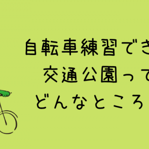 自転車練習ができる「交通公園」ってどんなところ?