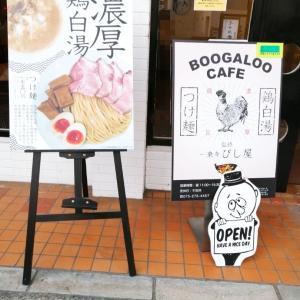 〈一乗寺びし屋 監修 boogaloo cafe〉濃厚鶏白湯つけ麺@百万遍