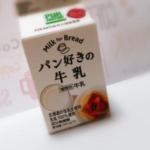 噂の【パン好きの牛乳】買ってみた!