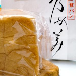〈乃が美〉高級生食パン@四条烏丸