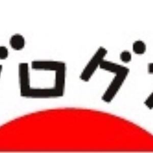 ブログ村PVポイントが増えない原因はコレ!簡単設定でPVランキング入り!!!