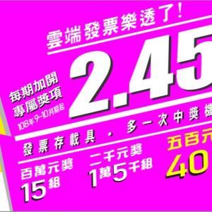 台湾の電子レシートくじの当選総額が2.45億元に増額!