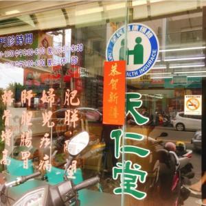 台湾で鍼治療を初体験!安い料金で評判の良い治療院で治療
