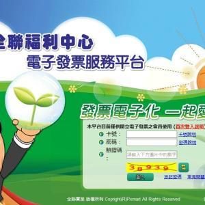 台湾の電子レシート|全聯福利中心の会員カードはどう当選確認する?