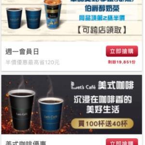 台湾のファミマのアプリで会員登録&お得に買い物|商品の事前購入