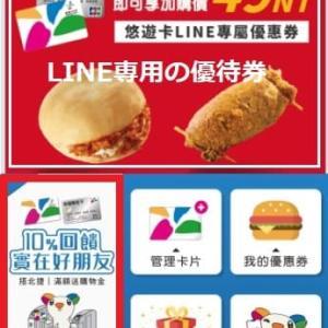 悠遊カードのLINE追加で参加できるキャンペーン&もらえる優待券