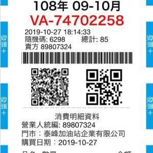 2019年(民國108年)9-10月 レシート宝くじの当選番号