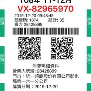 2019年(民國108年)11-12月 レシート宝くじの当選番号