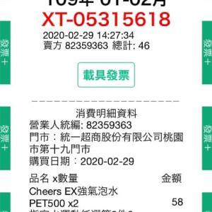 2020年(民國109年)03-04月 レシート宝くじの当選番号