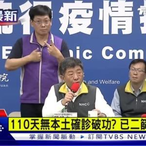 今日、台湾本土でコロナ感染者を確認!ゼロ更新は110日でストップ