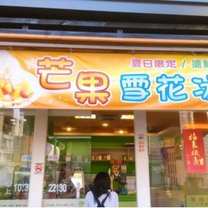 台湾の友人と行った美味しいマンゴーかき氷のお店Q董凍圓