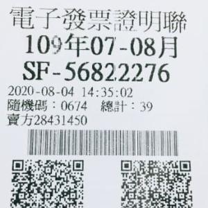 2020年(民國109年)07-08月 レシート宝くじの当選番号