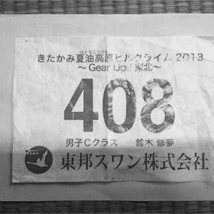 過去レース参戦記 2013年きたかみ夏油高原ヒルクライム