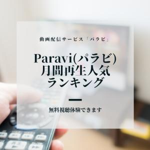 【恋つづ圧倒的再生人気】Paravi(パラビ)月間再生人気ランキング -2020年5月-