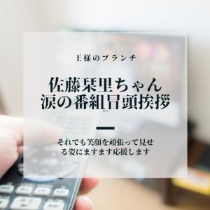 【動画】MC佐藤栞里さんが王様ブランチ番組冒頭で涙のあいさつ-それでも笑顔を頑張っている姿に心打たれた-