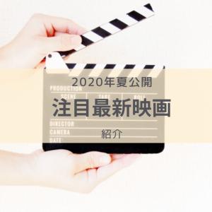 2020年夏公開 注目最新映画紹介「糸」「弱虫ペダル」「のび太の新恐竜」「思い、思われ ふり、ふられ」「ぐらんぶる」「事故物件 怖い間取り」