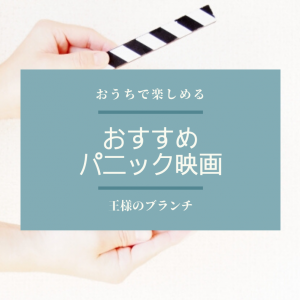 【映画評論家LiLiCoさんおすすめ】おうちで楽しめるパニック映画4選