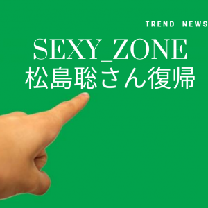Sexy Zone 松島聡さん 病気乗り越え復帰にファンは歓喜の声