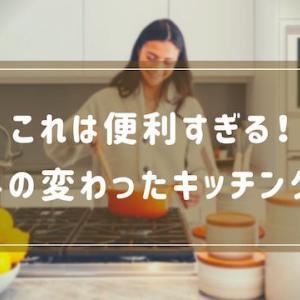 便利で変わったキッチングッズ10選【海外発】