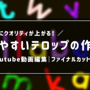 Youtube用のテロップの作り方|ファイナルカットプロで動画編集