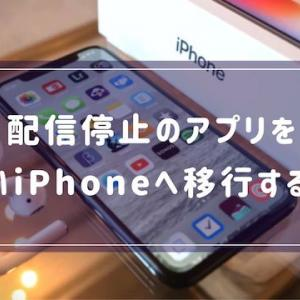 配信停止のアプリを新しいiPhoneへ移行したい!