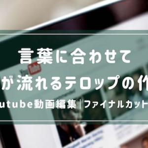 YouTubeの言葉に合わせて文字が流れるテロップの作り方 ファイナルカットプロ