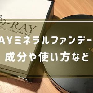 D-RAY Dクリアファンデーションの成分と使い方!