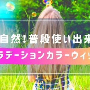 普段使い出来るグラデーションカラーウィッグ【自然でバレる心配無用!】