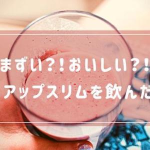 【まずい😱】スリムアップスリム3種類を飲んだ感想【抹茶は美味しい♡】