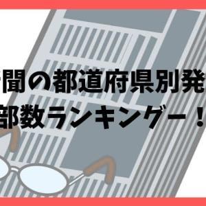 【最新版】新聞の都道府県別発行部数ランキングー!