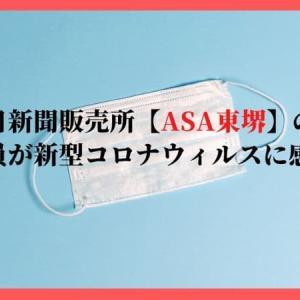 朝日新聞販売所【ASA東堺】の従業員が新型コロナウィルスに感染