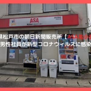 千葉県・松戸市の朝日新聞販売所【ASA北小金】の社員が新型コロナウィルスに感染